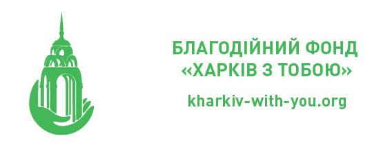 Благодійний фонд «Харків з тобою»