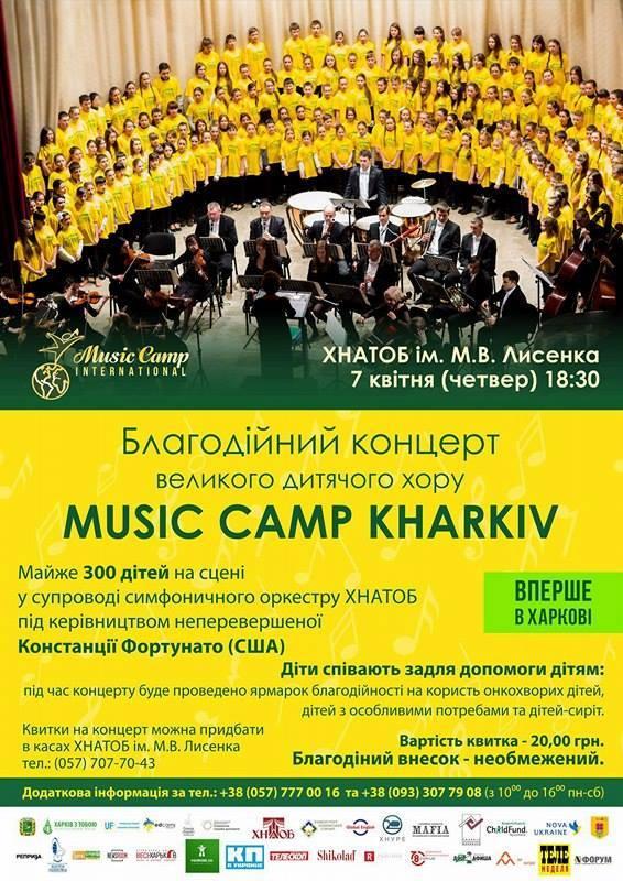 АФИША на концерт